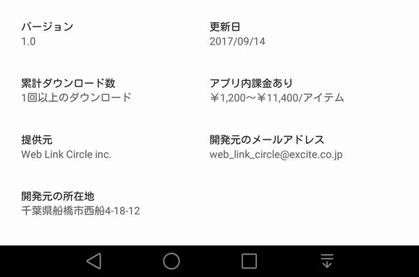 HANBAIMOTO - 「TALK ME」はサクラ詐欺アプリ