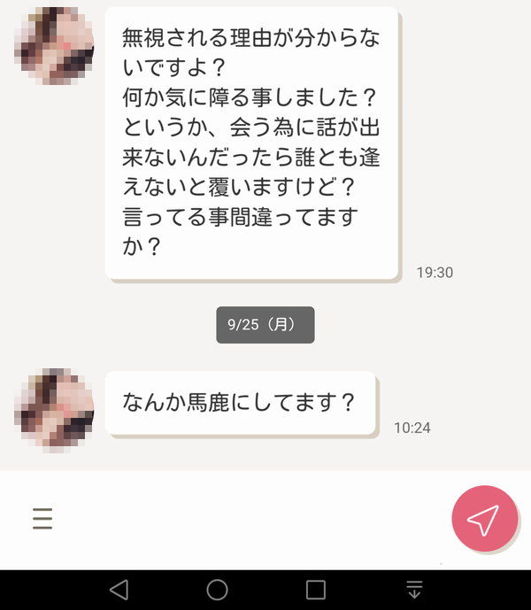 YARITORI9 - 「ペアリング」はサクラ詐欺アプリ