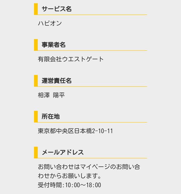 tokusyoho 1 - 「ハピオン」の「えり夏」はサクラ