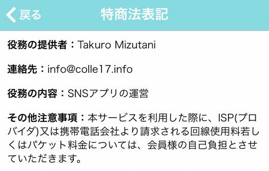 tokusyoho 8 - 「ひま」はサクラはいないけど誘導系アフィアプリ