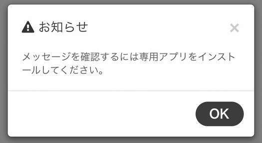 yaritori1 11 - 「大人チャット」はサクラはいないけど誘導系アフィアプリ