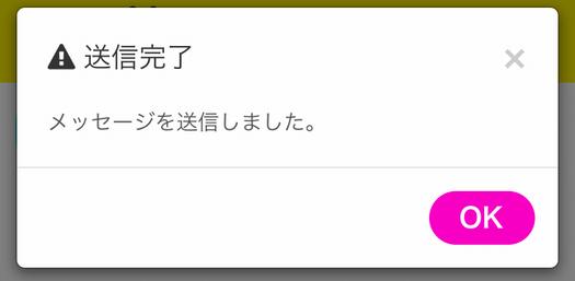 yaritori1 8 - 「ギャるチャット」はサクラはいないけど誘導系アフィアプリ