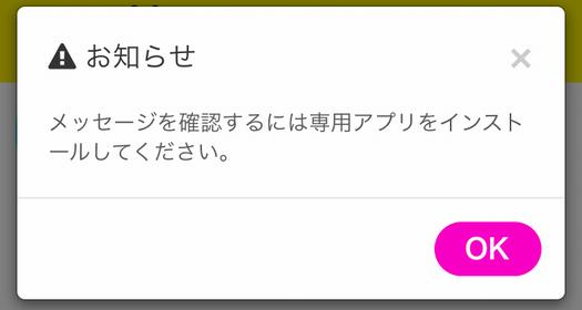 yaritori2 8 - 「ギャるチャット」はサクラはいないけど誘導系アフィアプリ