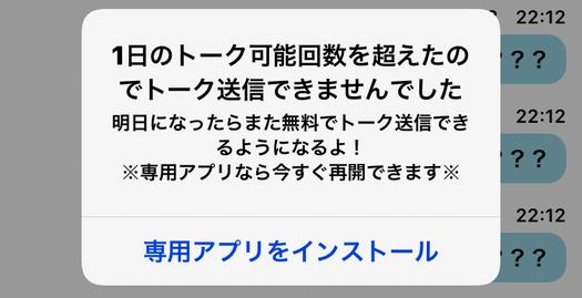 yaritori5 - 「ひま」はサクラはいないけど誘導系アフィアプリ