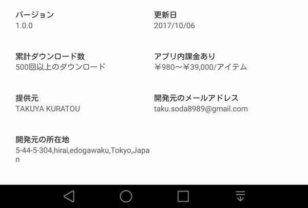 hanbaimoto 10 - 「アールプラス」はサクラ詐欺アプリ