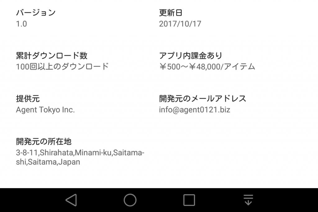 hanbaimoto 12 1024x683 - 「MeetYou」はサクラ詐欺アプリ