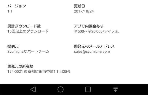 hanbaimoto 14 - 「syumicha」はサクラ詐欺アプリ