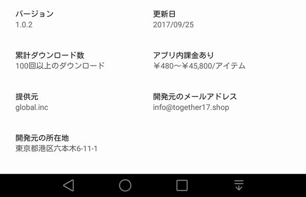 hanbaimoto 6 - 「together」はサクラ詐欺アプリ