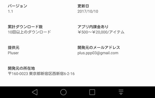 hanbaimoto 9 - 「PLUS」はサクラ詐欺アプリ