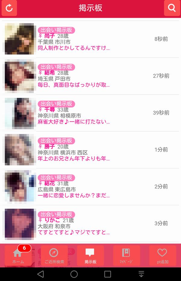 keijiban 3 - 「amour talk」はサクラ詐欺アプリ