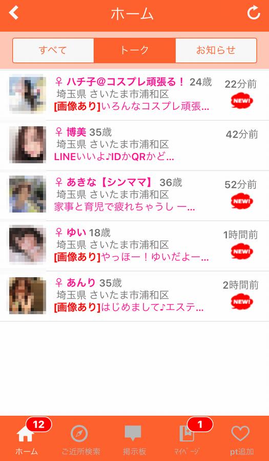 mail 14 - 「いいね!」はサクラ詐欺アプリ