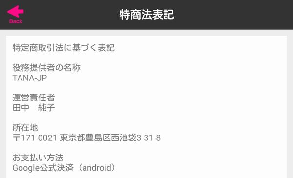 tokusyoho 1 - 「Foogoo」はサクラ詐欺アプリ