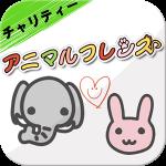 unnamed 5 150x150 - 【速報】「アニマルチャット」はサクラ詐欺アプリ