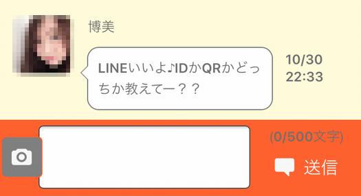 yaritori4 1 - 「いいね!」はサクラ詐欺アプリ