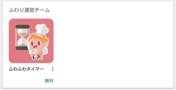 appli - 「ふわり」はサクラ詐欺アプリ