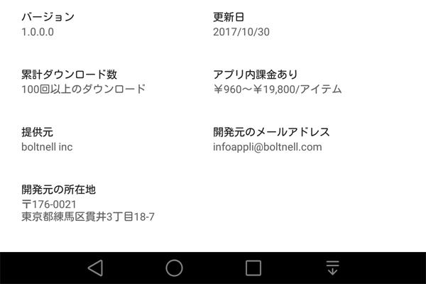 hanbaimoto 10 - 「ミツアイ」はサクラ詐欺アプリ