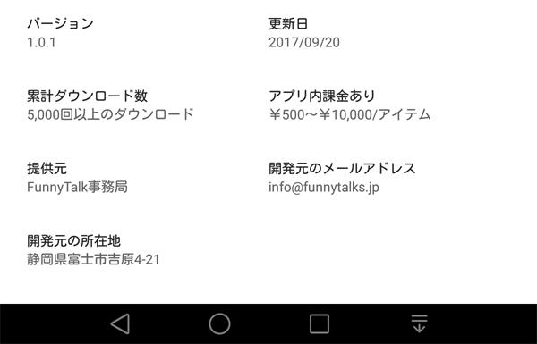 hanbaimoto 11 - 「FunnyTalks」はサクラ詐欺アプリ
