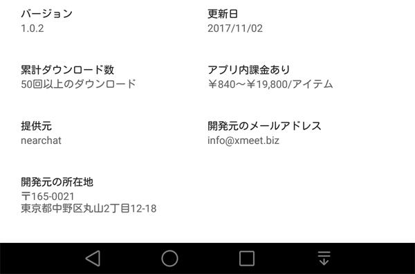 hanbaimoto 12 - 「ニアチャット」はサクラ詐欺アプリ