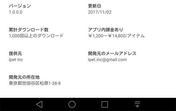 hanbaimoto 13 - 「にくきゅう」はサクラ詐欺アプリ