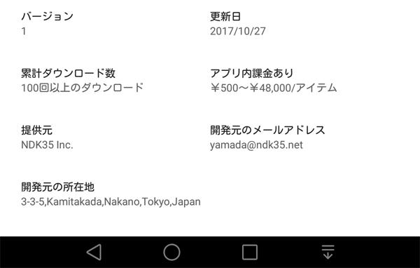 hanbaimoto 3 - 「24チャット」はサクラ詐欺アプリ