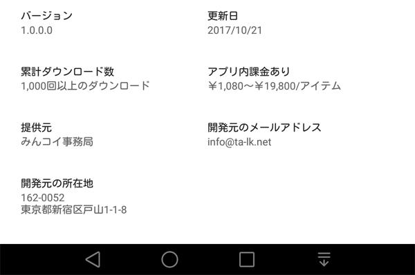hanbaimoto 5 - 「みんコイ」はサクラ詐欺アプリ