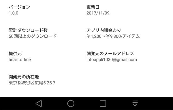 hanbaimoto 6 - 「heart」はサクラ詐欺アプリ