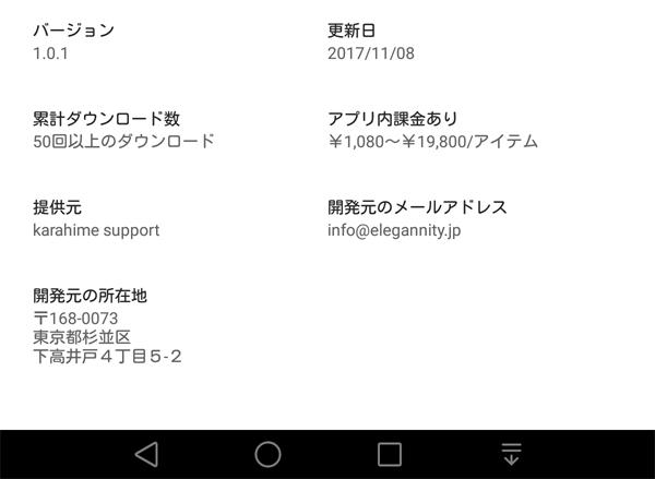 hanbaimoto 7 - 「カラヒメ」はサクラ詐欺アプリ