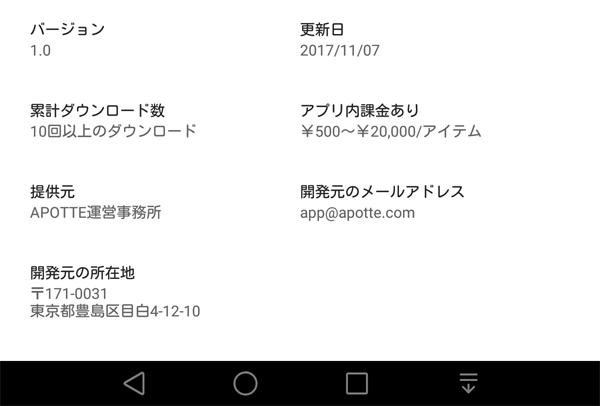 hanbaimoto 9 - 「アポッテ」はサクラ詐欺アプリ