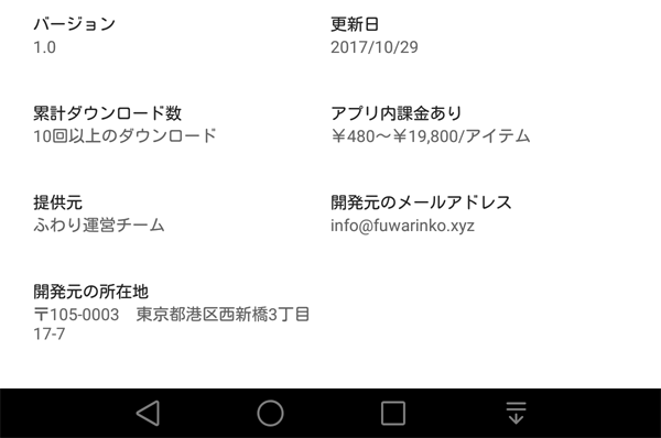 hanbaimoto - 「ふわり」はサクラ詐欺アプリ