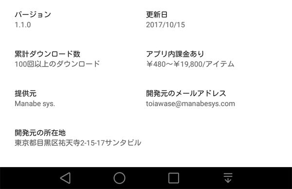 nbaimoto - 「EspeLAND」はサクラ詐欺アプリ