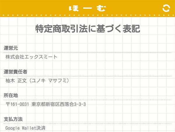 okusyoho 1 - 「ニアチャット」はサクラ詐欺アプリ