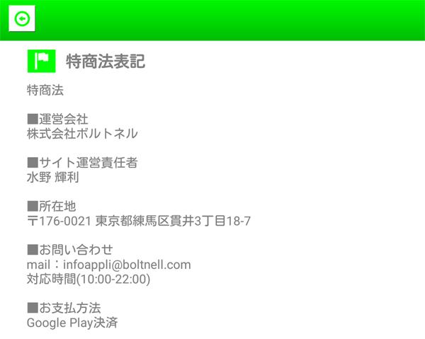 okusyoho - 「ミツアイ」はサクラ詐欺アプリ