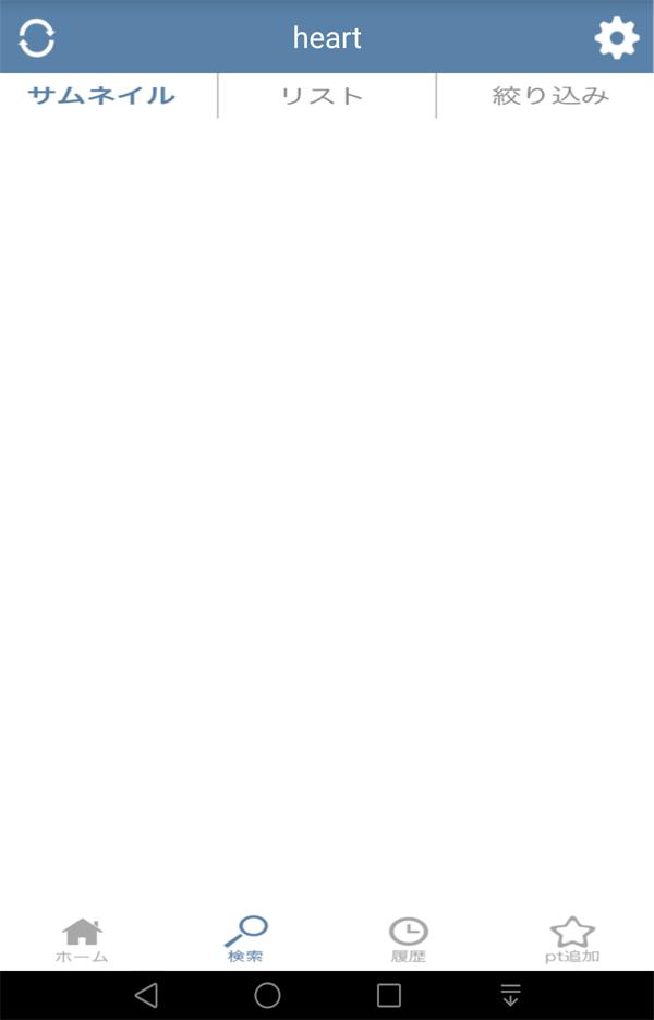 syasshin - 「heart」はサクラ詐欺アプリ