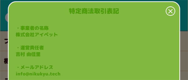tokusyoho 13 - 「にくきゅう」はサクラ詐欺アプリ