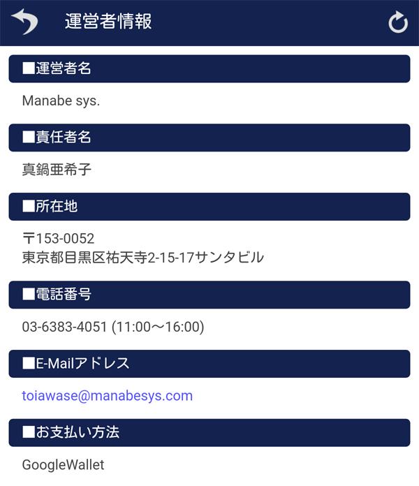 tokusyoho 6 - 「EspeLAND」はサクラ詐欺アプリ