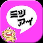unnamed 1 4 150x150 - 【速報】「ミツアイ」はサクラ詐欺アプリ