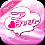 unnamed 10 150x150 - 【速報】「ニアチャット」はサクラ詐欺アプリ