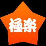unnamed 15 150x150 - 「極楽」はサクラ詐欺アプリ