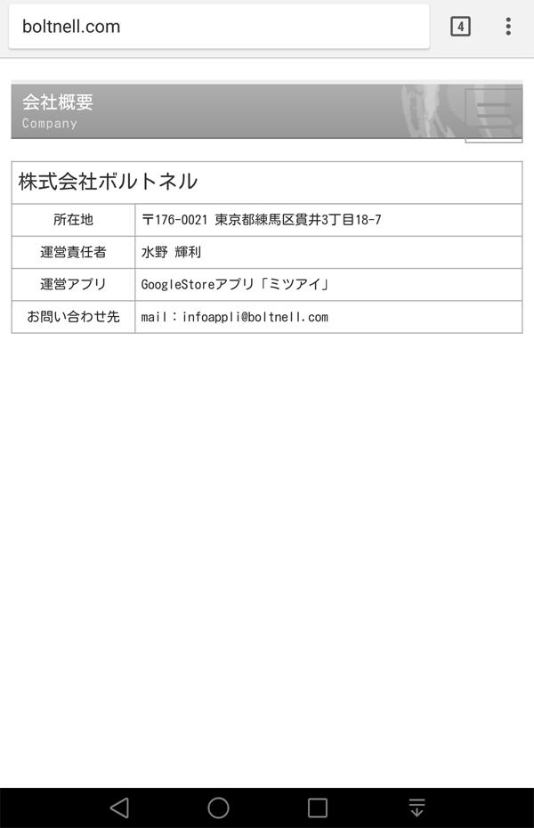 web 9 - 「ミツアイ」はサクラ詐欺アプリ