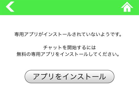 yaritori1 1 - 「出会い13」はサクラはいないけど誘導系アフィアプリ