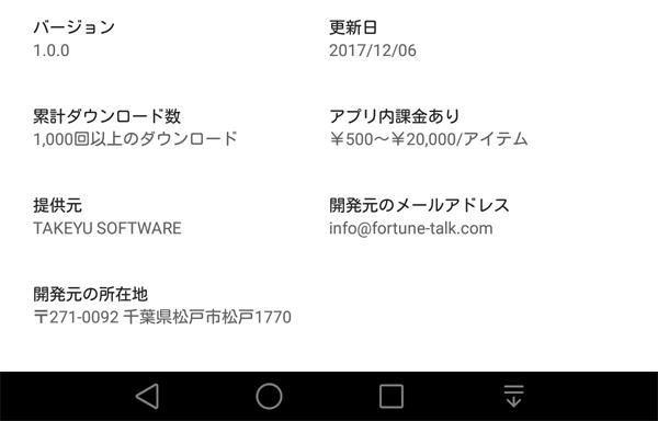 hanbaimoto 5 - 「FortuneTalk」はサクラ詐欺アプリ