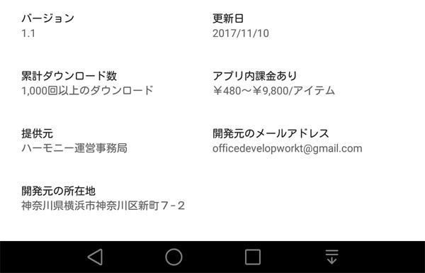 hanbaimoto 7 - 「ハーモニー」はサクラ詐欺アプリ
