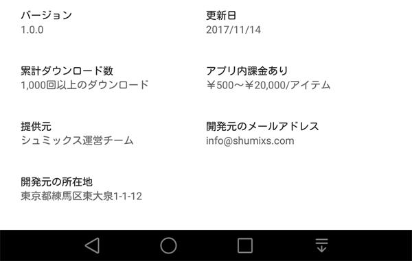 hanbaimoto - 「shumix」はサクラ詐欺アプリ
