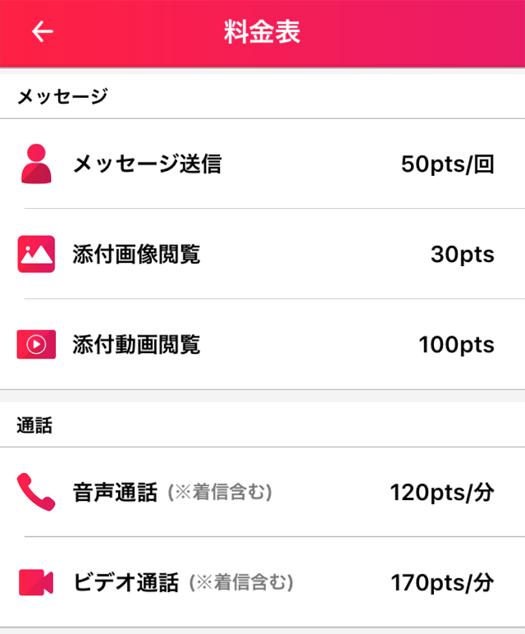 point 1 - 「Embi」はサクラ詐欺アプリ