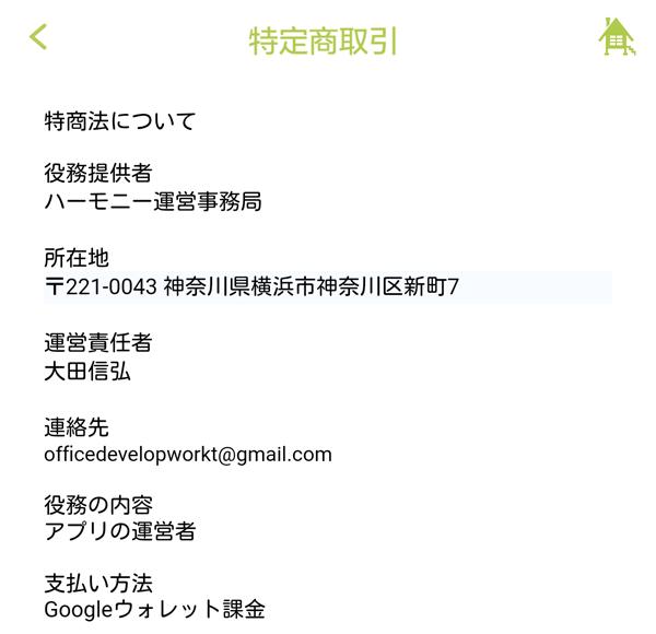 tokusyoho 6 - 「ハーモニー」はサクラ詐欺アプリ