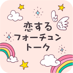 unnamed 1 150x150 - 【速報】「FortuneTalk」はサクラ詐欺アプリ