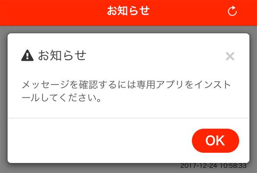 yaritori1 6 - 「REAL」はサクラはいないけど誘導系アフィアプリ