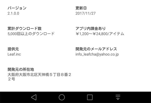 hanbaimoto 3 - 「リーフチャット」はサクラ詐欺アプリ