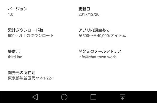 hanbaimoto - 「チャットシティ(チャットタウン)」はサクラ詐欺アプリ