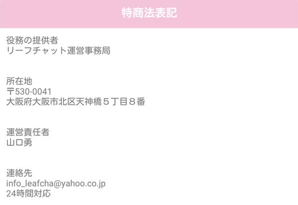tokusyoho 3 - 「リーフチャット」はサクラ詐欺アプリ